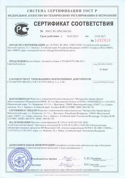 Диоскорея кавказская